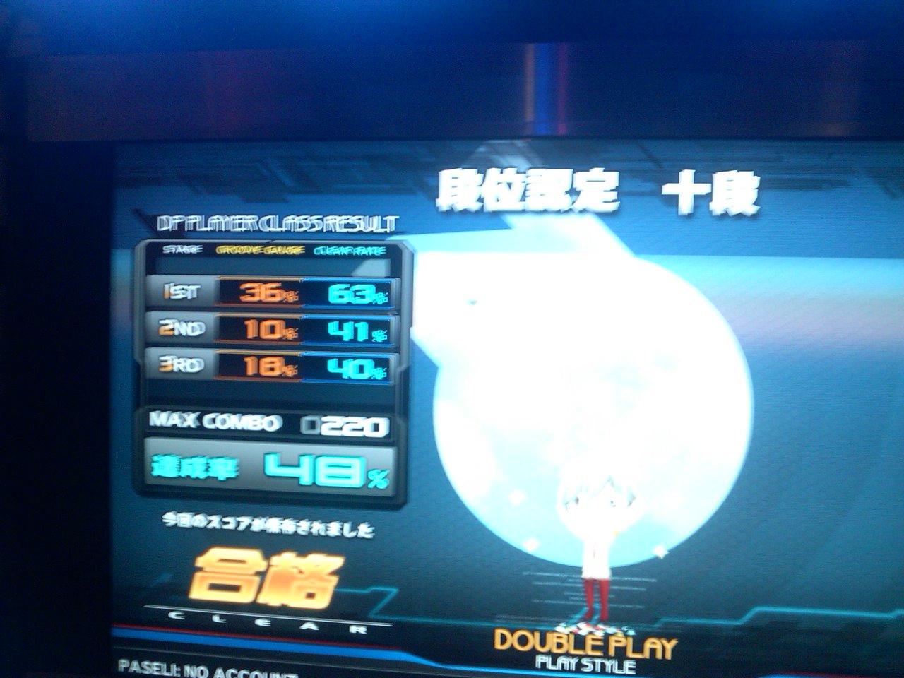 IIDX20 tricoro DP 10단