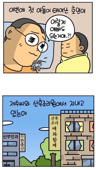 알흠다운 우정의 히든 조크