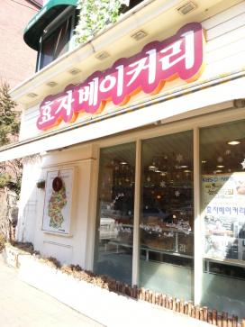 효자베이커리의 양파베이글과 옥수수빵.