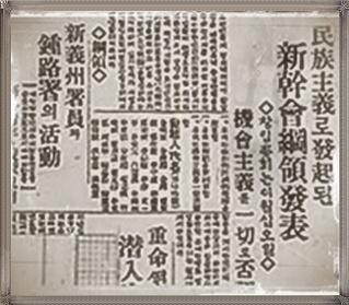 한국 근현대사와 민족주의 14 - 사회주의 운동과 좌..