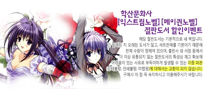 [소식] TOONK 절판 익스트림노벨 특별할인판매