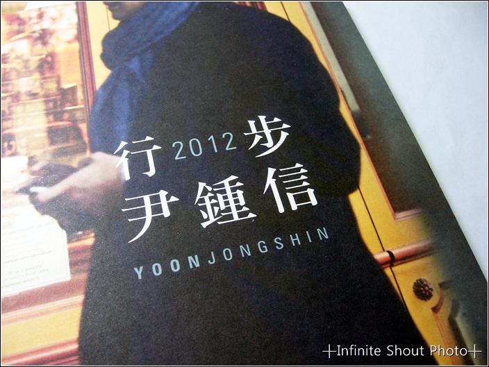 윤종신 - 2012 行步