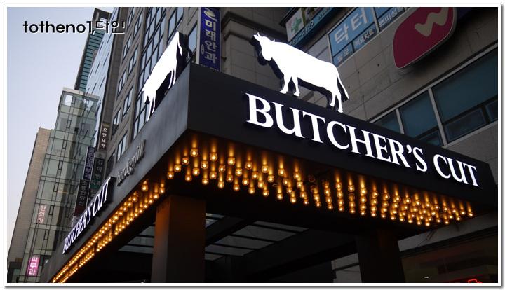 붓처스컷 (Butcher's cut) 삼성점,콜드컷바를..