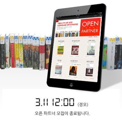 [소식] 열린책들 세계문학 오픈파트너 3/11 종료