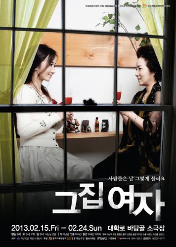 [연극] 그 집 여자