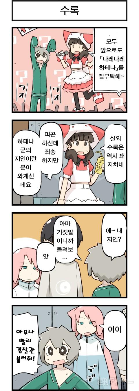 코믹『그와 컬리트』제 55화 수록