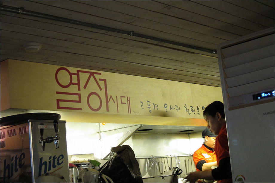 [논현동] 열정시대 철판 내장볶음 & 맥주창고A