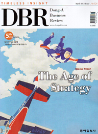 DBR 스페셜 리포트 The Age of Strategy _124호