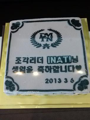 3월 6일, 리더 이나티님의 생일축하기념 떡케이크를..