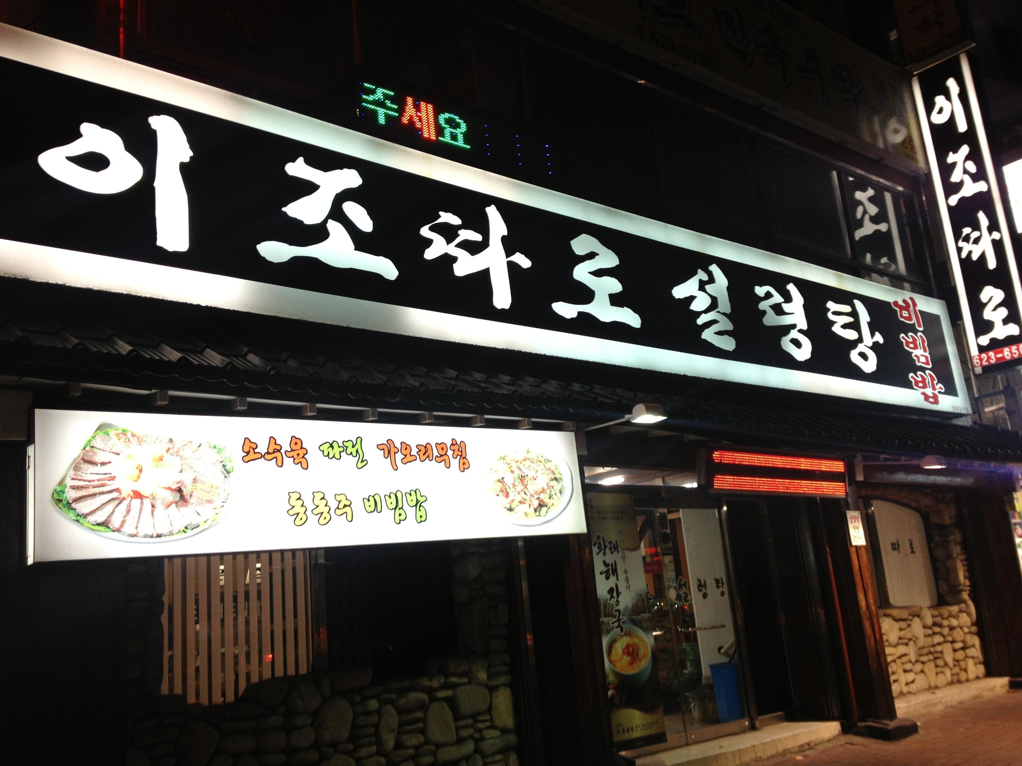 이조따로식당 (대구 두류동)