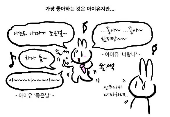 [제72회] 뀨뀨의 육아일기 제71화. 노래?