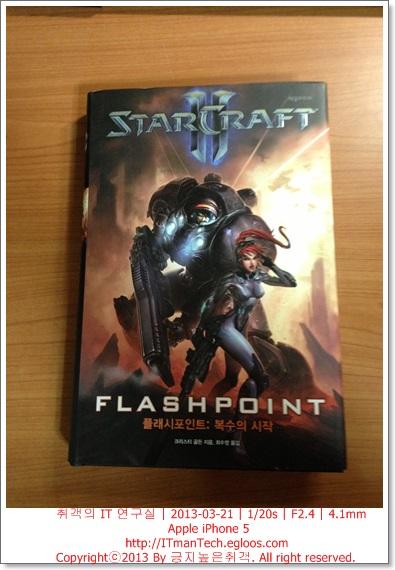 [제우미디어] 스타크래프트 2 : 플래시포인트
