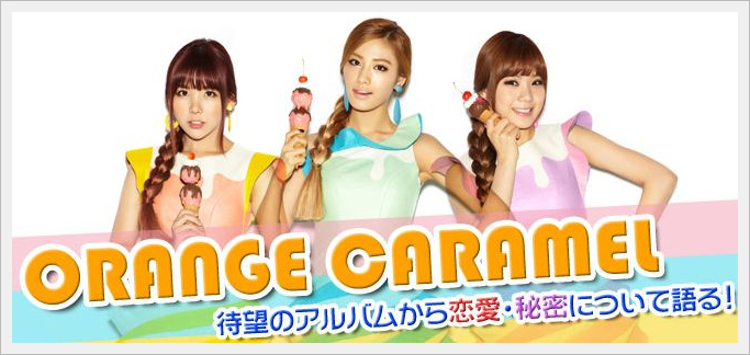 [SPECIAL INTERVIEW]ORANGE CARAMEL ..