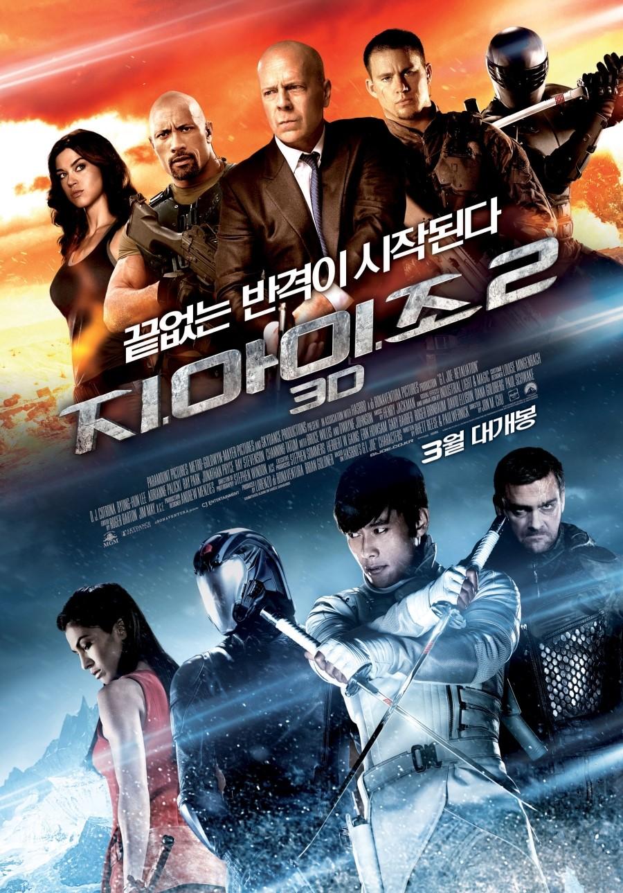 지.아이.조 2 3D (2013) 감상