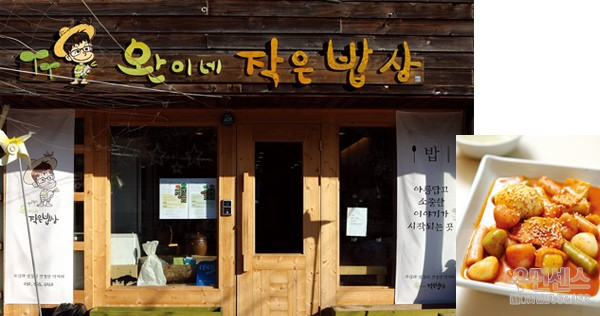 전국 '착한 식당' - 리스트 ..