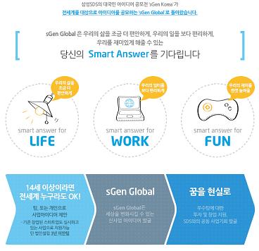 <삼성 sGen Global> [IdeA 공모전]