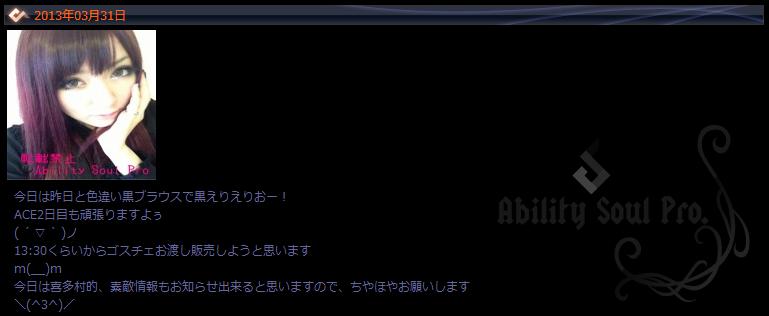 키타무라 에리 BLOG 2013. 3. 31 「ACE 2일째」(..