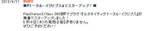 5월 16일 발매 예정 '토탈 이클립스' PS3 & 엑박360 게..