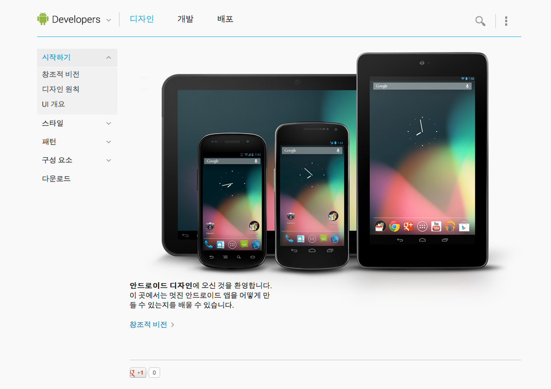 [Bookmark 12] Android OS GUI디자인을 위한..
