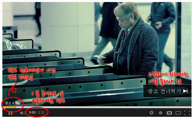 [YouTube] 너무 긴 유툽 광고