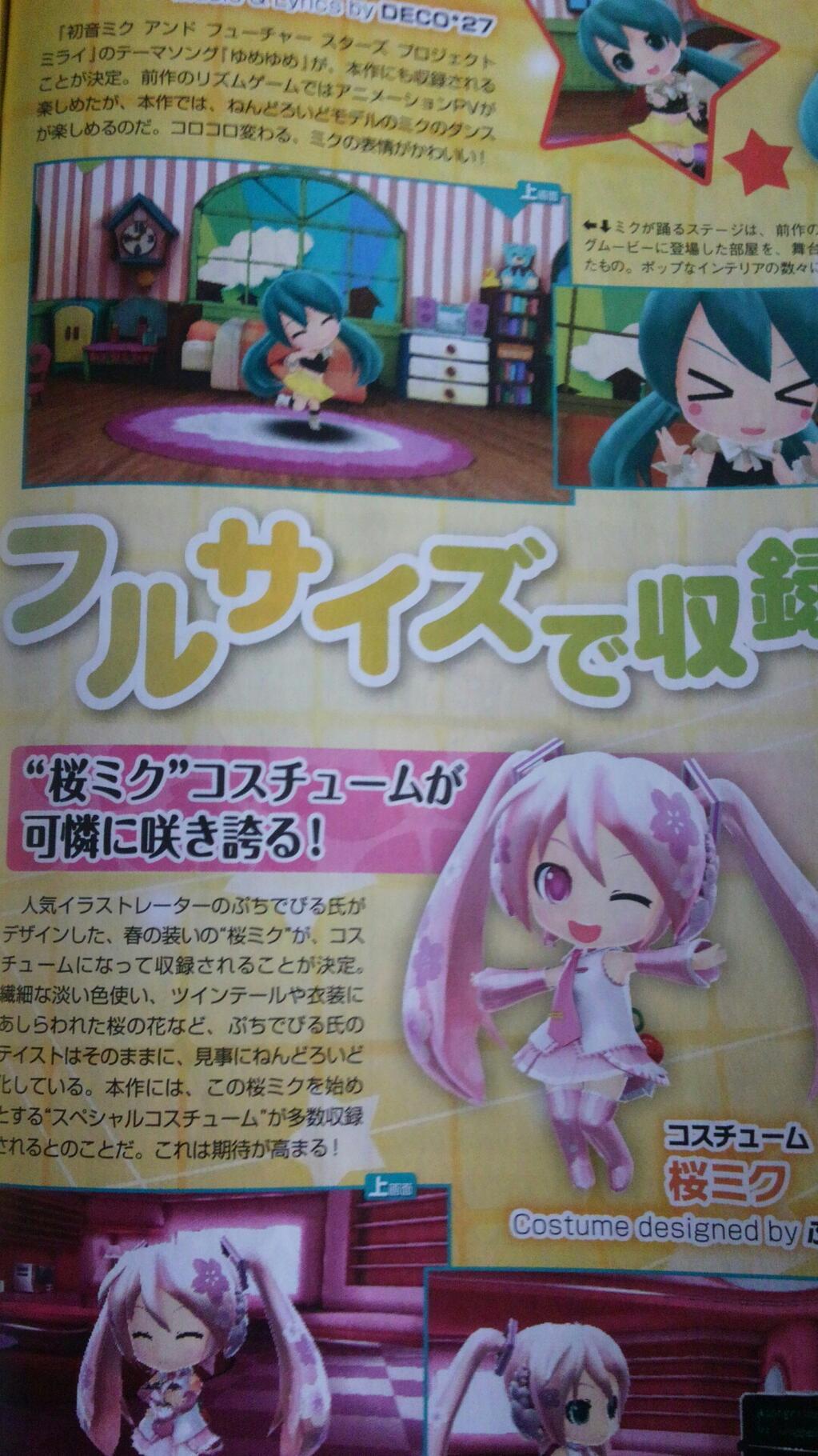 닌텐도3DS용 게임 '하츠네 미쿠 프로젝트 미라이2' 가..