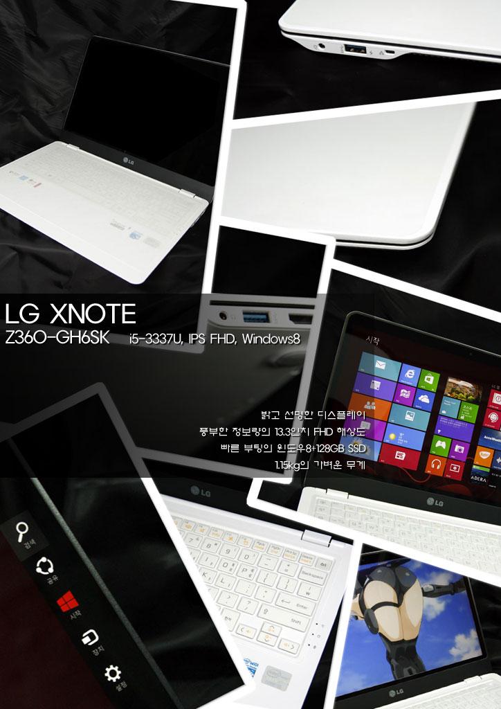울트라북을 지르다 - LG XNOTE Z360-GH6SK