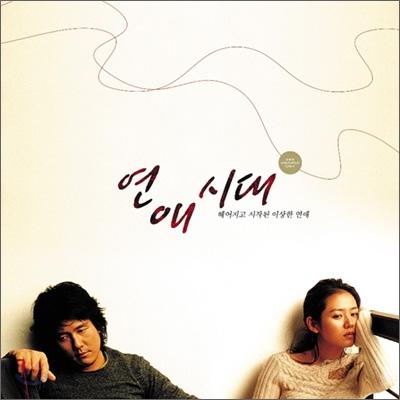 연애시대 (2006, 한국)