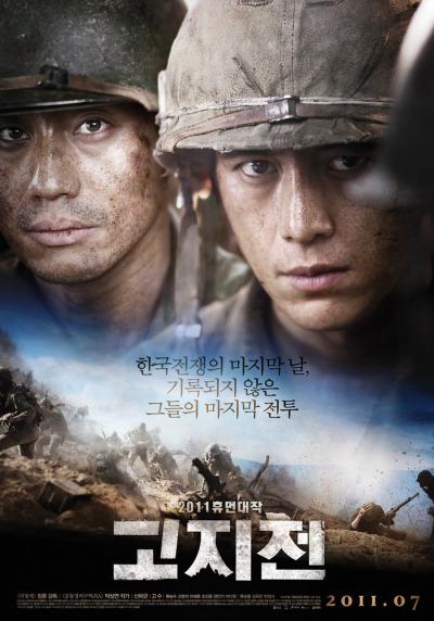 [영화] 고지전 (2011)