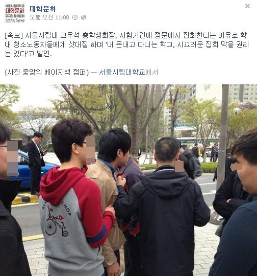서울시립대에서 민주노총 운수노조때문에 난장판 터..