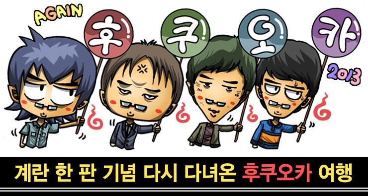 2013-139. 계란 한 판 기념 다시 다녀온 후쿠오카 (17..