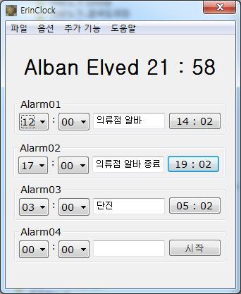 Erin Clock Ver. 0.6