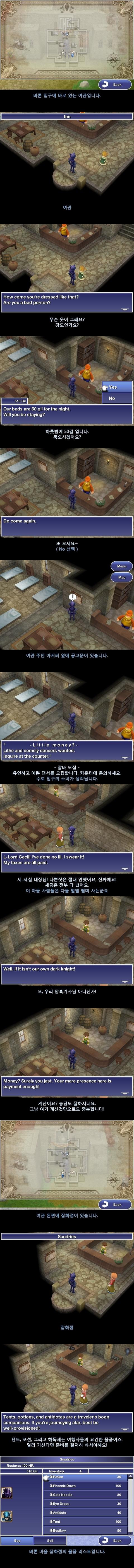 [00019] 바론 마을 - 여관, 잡화점