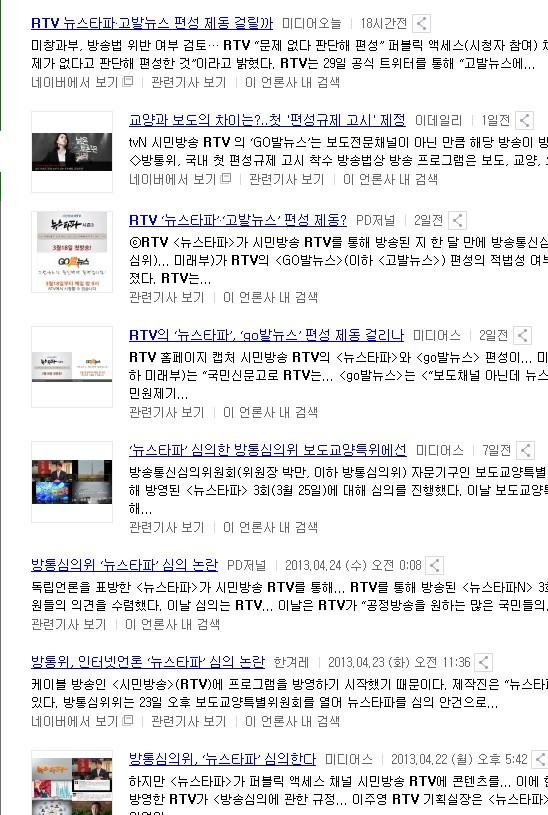 RTV 케이블 방송법위반 여부 심의중