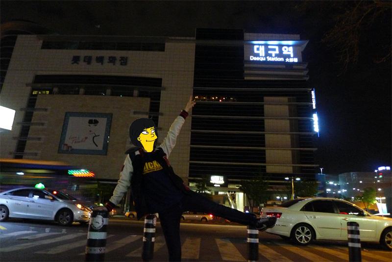 즉흥여행 (2) 대구 찜질방에서 하룻밤 자다