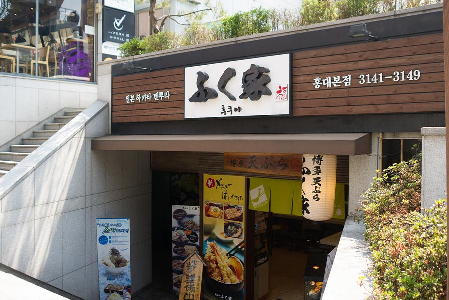 130505(AFFiNiTY) _ 홍대 덴뿌라 전문점 '후쿠야'