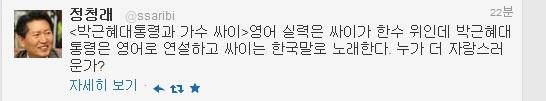 민주당 정청래:외국에서 영어연설과 한국노래 어..