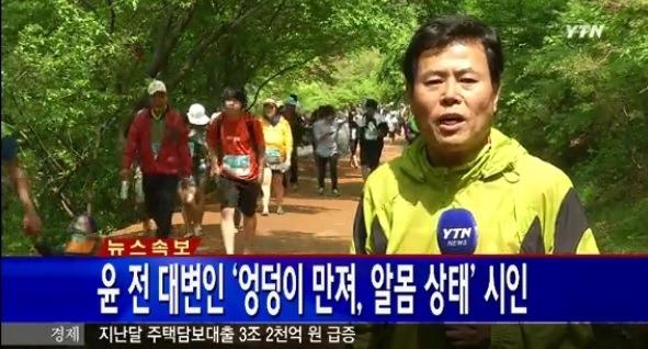 청와대 대변인 윤창중 노팬티(알몸) 시인!!