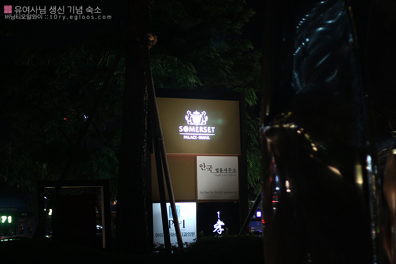 엄마생신기념 인사동/서머셋팰리스(레지던스호텔..