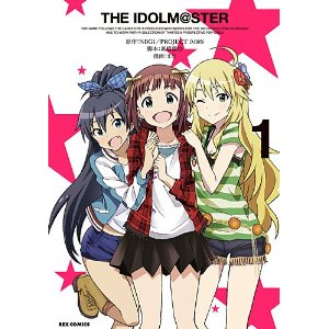 THE IDOLM@STER 1권을 읽었습니다