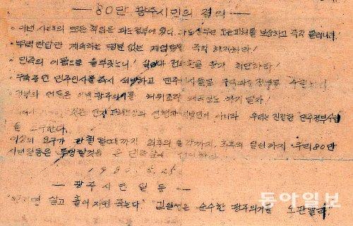 북한군 광주침투설에 대한 진실