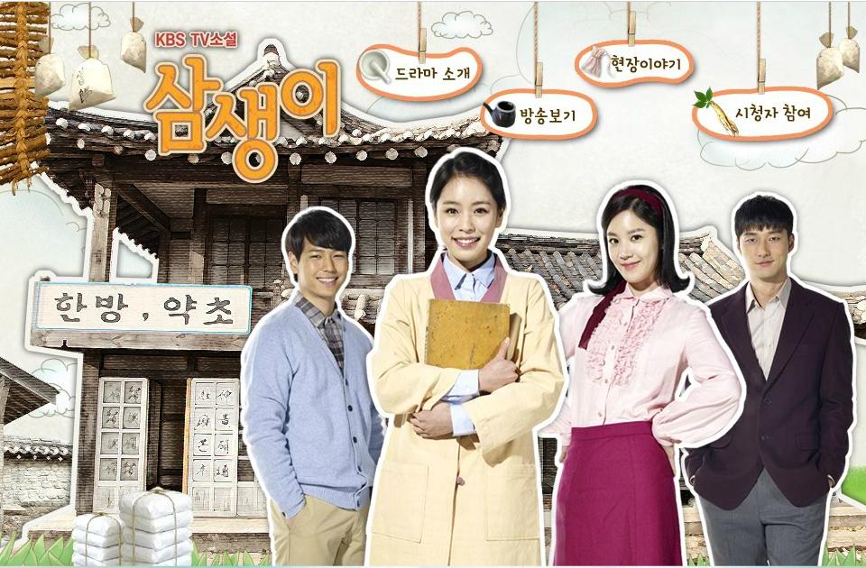 (리뷰) KBS2 TV소설 삼생이 94~97회 - 뒤바뀐 ..