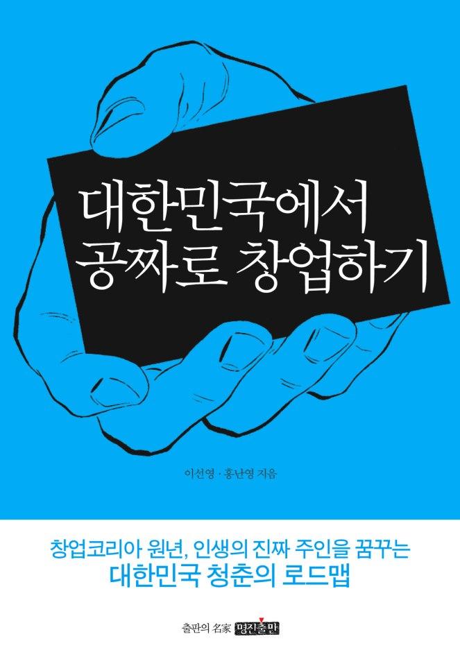 [서평] 대한민국에서 공짜로 창업하기