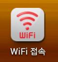 올레WiFi접속 앱 사용하지 않기