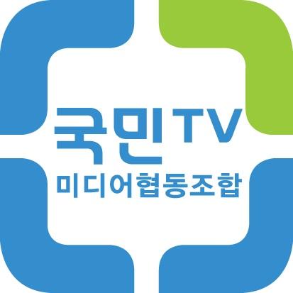 국민TV 미디어협동조합 가입신청(예약)