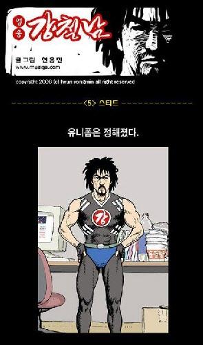 웹툰 <웃지않는 개그반> 작가 현용민