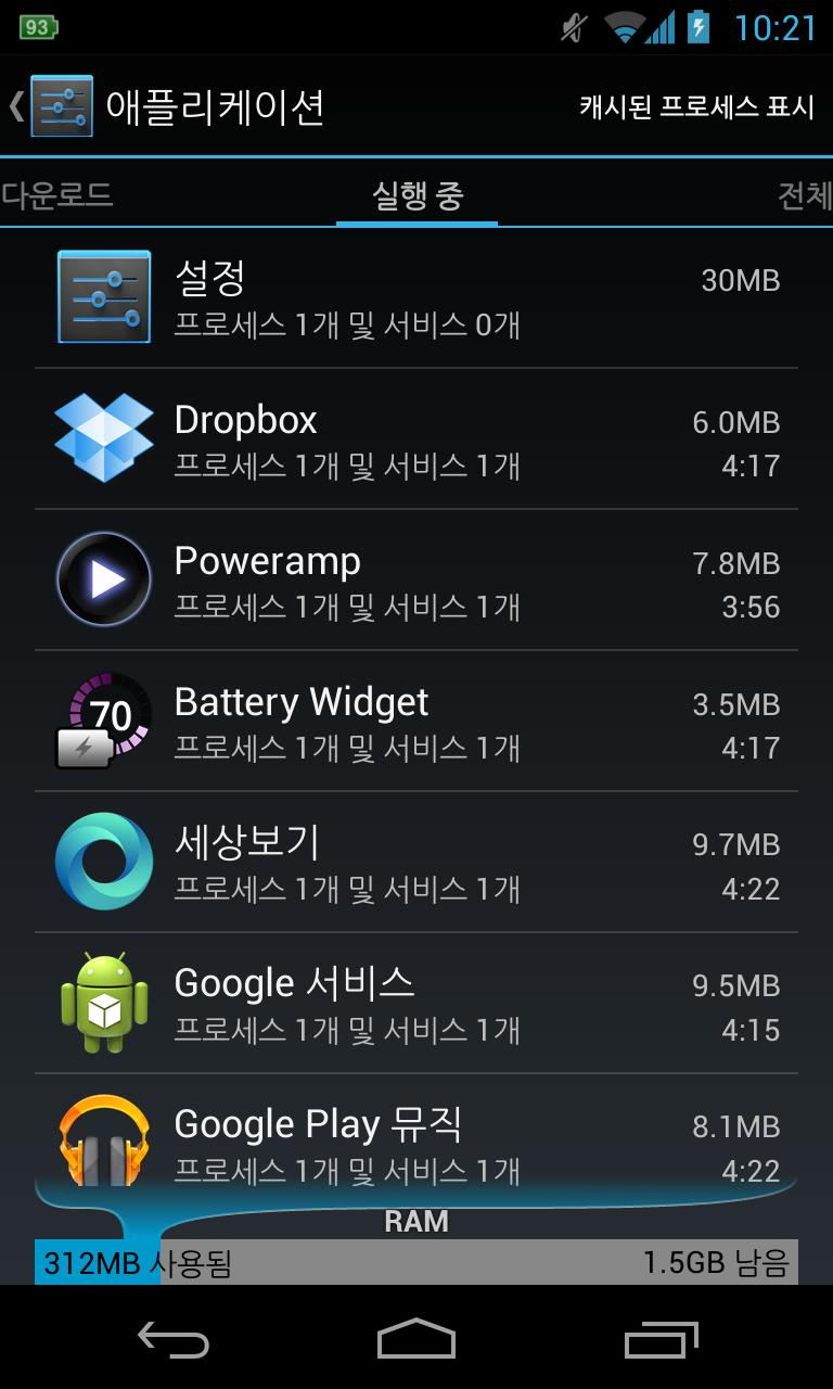 구글 넥서스4의 단점 통신사 기본앱이 없다?