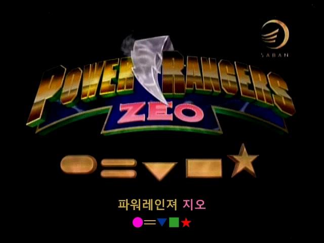 지오레인저 1화 - A Zeo Beginning part1 한글자막