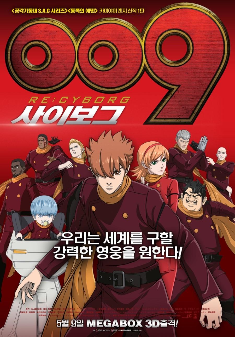 (리뷰) 009 사이보그 (009 Re: Cyborg, 2012)