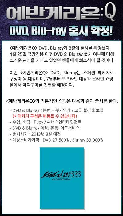 에바Q(정발) BD / 타마코 마켓 5, 6권 BD(일본)..