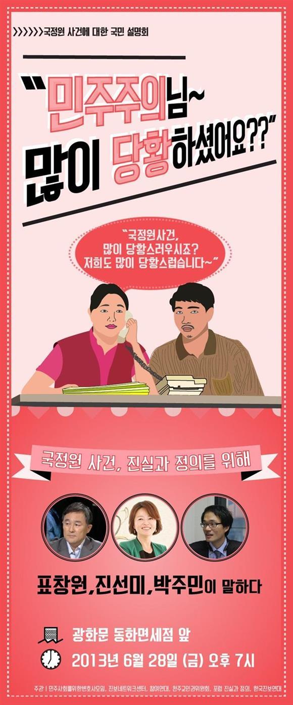 표창원 국정원사건 국민설명회 개최 6.28(금) 7시 ..